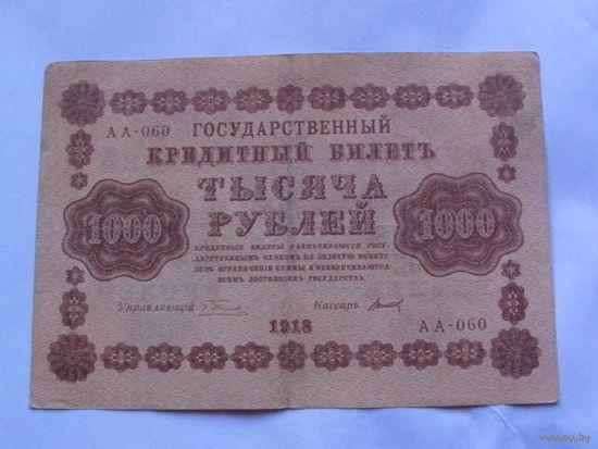 Россия 1000 рублей 1918г АА - 060   распродажа
