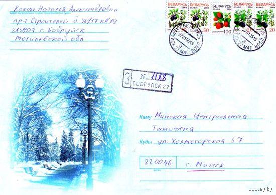 """2004. Конверт, прошедший почту """"Фонарь в зимнем парке"""" (размер 26х16 см)"""