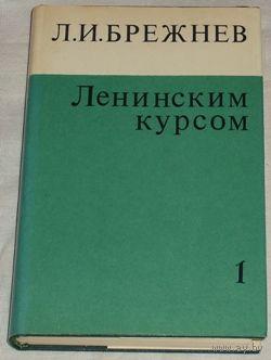 "Л.И.Брежнев ""Ленинским курсом""  Том1й."