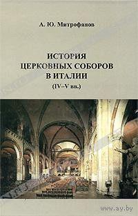 История церковных соборов в Италии IV-VI вв.Митрофанов А.Ю