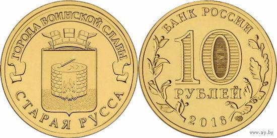 10 рублей 2016 года. Старая Русса