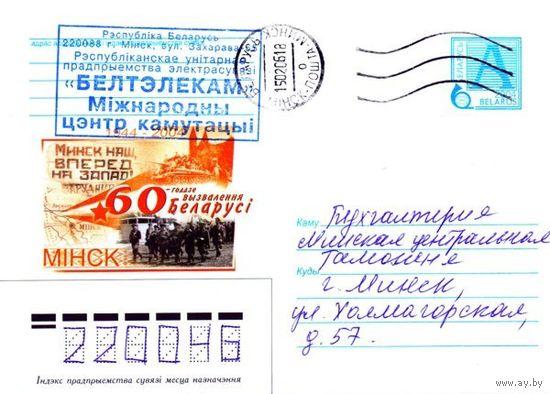 """2004. Конверт, прошедший почту """"60-годдзе вызвалення Беларусi: Мiнск"""""""