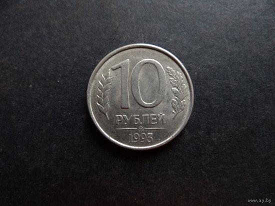 10 РУБЛЕЙ 1993 ММД РОССИЯ (Т003)