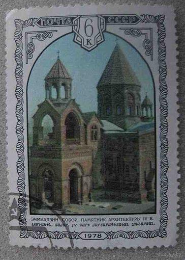 Архитектура Армении. Эчмиадзин. Собор
