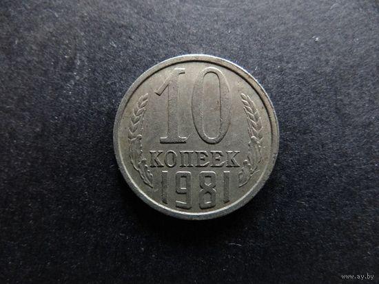 10 копеек 1981 СССР (154)