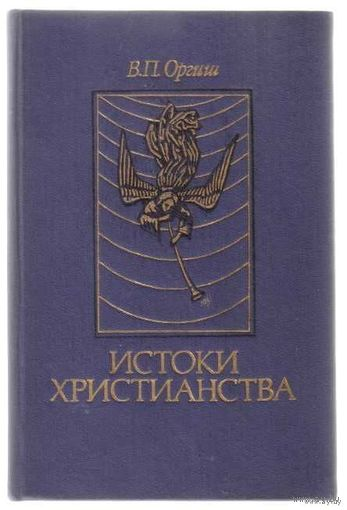 Оргиш В. Истоки христианства. /Монография/. 1991г.