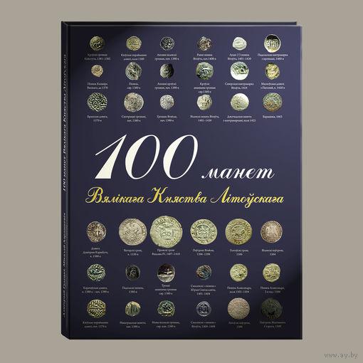 100 манет Вялікага Княства Літоўскага. Предзаказ