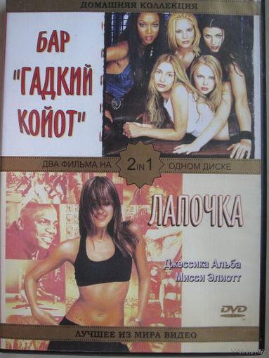 "Бар ""Гадкий койот"" + Лапочка (Coyote Ugly + Honey) DVD 10 Двухсторонний"