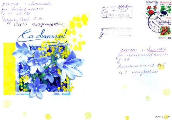 """2004. Конверт, прошедший почту """"Са Святам! Цветы"""" (размер 26х16 см)"""