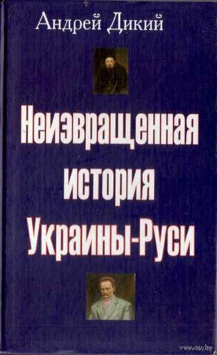 Дикий А. Неизвращенная история Украины-Руси с древнейших времен от начала XIX века до середины ХХ века. 2008г.