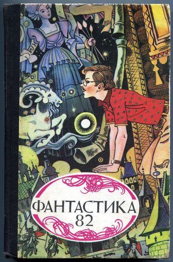 Фантастика 82. 1982 г. Сборник научно-фантастических  рассказов