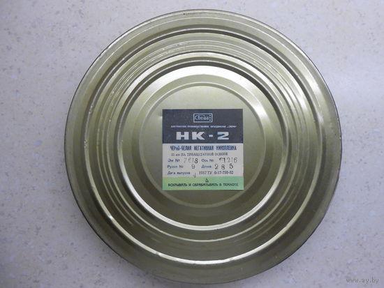 Фотоплёнка / киноплёнка НК-2 негативная перфорированная чёрно-белая 35 мм 285 м Свема 1987 г.