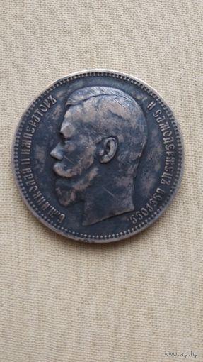 Рубль 1897годАГ.С рубля