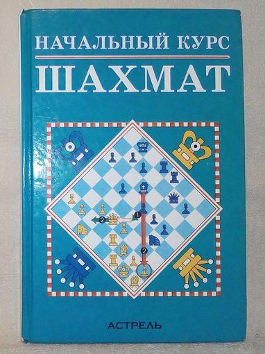 Начальный курс шахмат. Д. Норвуд (Шахматы и шахматисты)