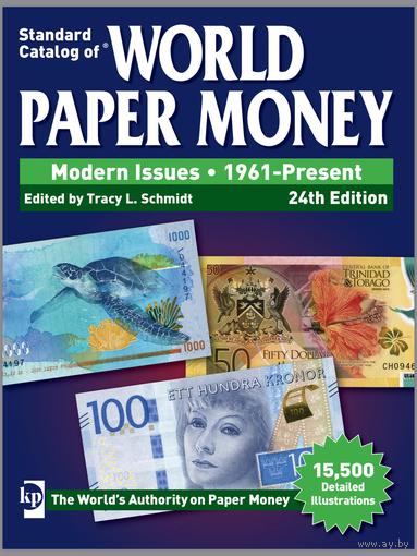 Новый каталог Krause (Пика) Банкноты 1961 -- 2018 PDF (электр)