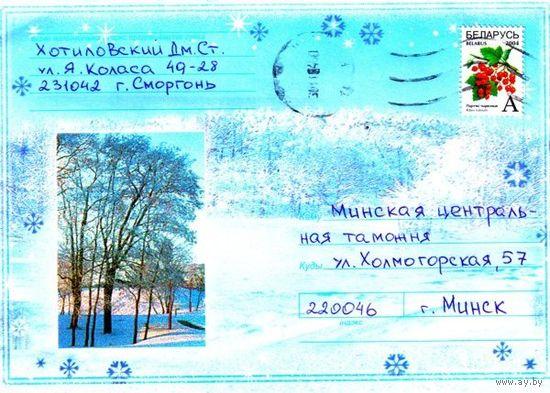 "2004. Конверт, прошедший почту ""Зима"""