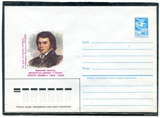 ХМК 1984. Армянский писатель Хачатур Абовян