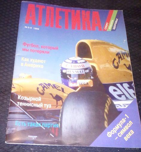 Атлетика,1993г.