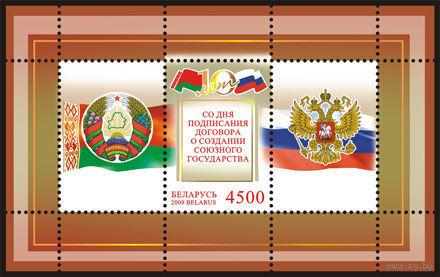 Блок 71. 10 лет со дня подписания Договора о создании Союзного государства