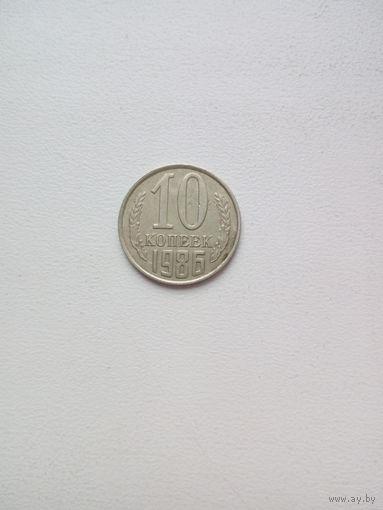 10 копеек 1986г. СССР