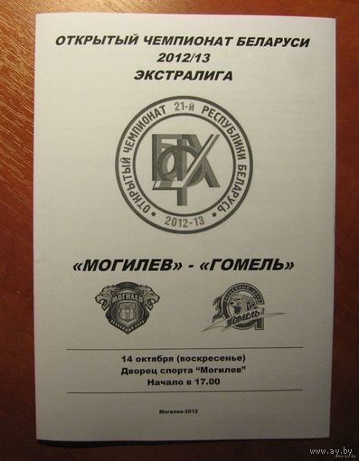 Программа (хоккей). Могилев - Гомель. 14.10.2012.