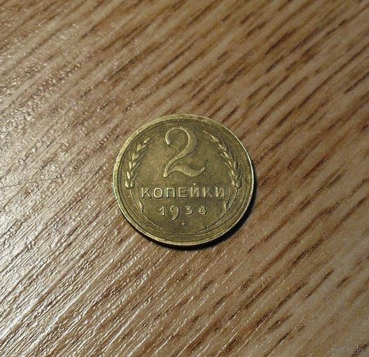 2 копейки 1934 бронза