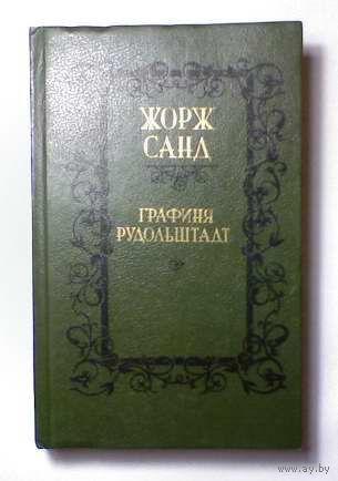 Книга Жорж Санд - Графиня Рудольштадт