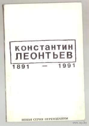 Леонтьев К. Отец Климент Зедергольм. /Париж 1978г./