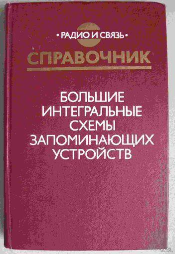Справочник: БИС запоминающих устройств