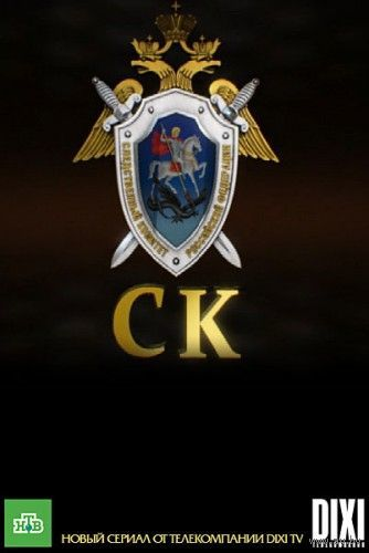 Следственный комитет (2012) Все 24 серии. Скриншоты внутри