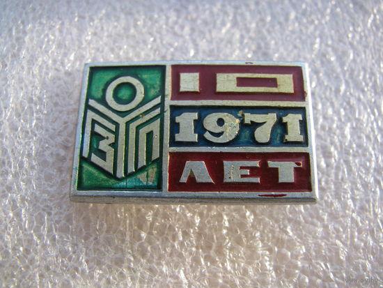 Знак. ГЗГП 10 лет 1971г. (Гомельский завод Гидропривод)