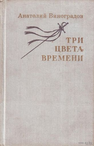 РАСПРОДАЖА! КНИГА - 1$! А. Виноградов. ТРИ ЦВЕТА ВРЕМЕНИ.