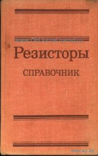 Резисторы. Справочник под ред. И.И.Четверткова