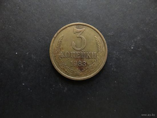 3 КОПЕЙКИ 1983 СССР (П095)