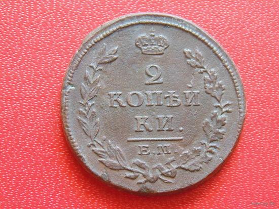 Российская Империя 2 копейки 1814 г ЕМ-НМ.