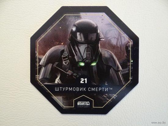 Жетон карточка Звездные войны 21 Штурмовик смерти