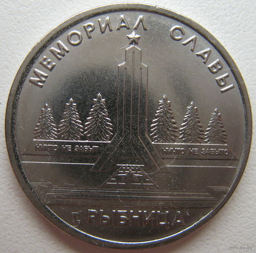 Приднестровье 1 рубль 2016 г. Мемориал Славы г. Рыбница