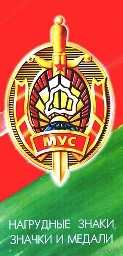 Нагрудные знаки и медали МВД Беларуси - на CD