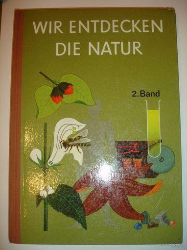 Учебник природы на немецком языке