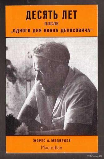 Медведев Жорес А. Десять лет после `Одного дня Ивана Денисовича`.   /Лондон 1973г./
