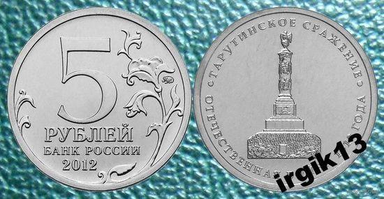 5 рублей 2012 года Тарутинское сражение мешковая