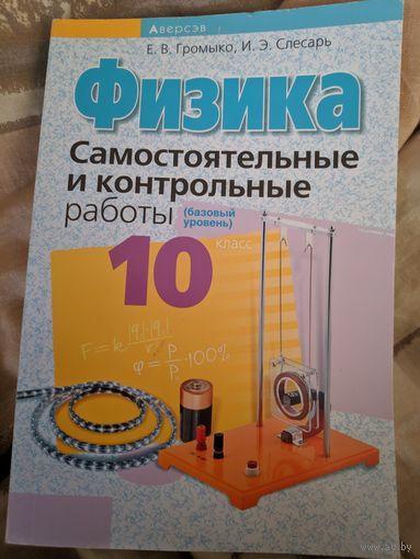 Физика самостоятельные и контрольные работы 10 класс Е.В. Громыко, И.В. Слесарь