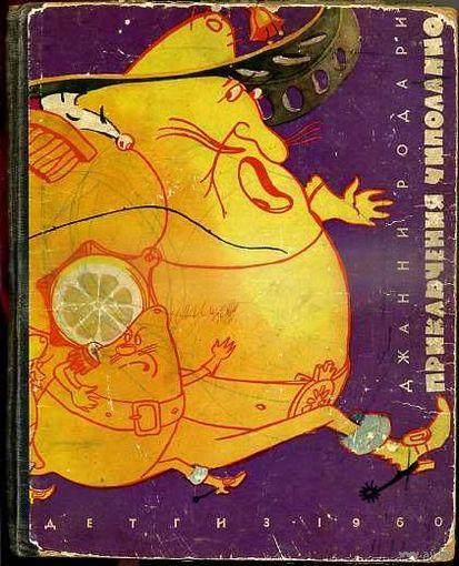 "Родари Дж. ""Приключения Чиполлино"". Сказка. Рисунки Е. Галея. 1960г."