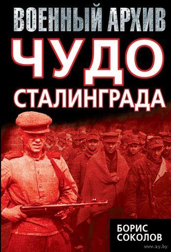 Борис Соколов.  Чудо Сталинграда