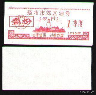 Китай\Янчжоу\1993\1 ед.продовольствия\UNC   распродажа