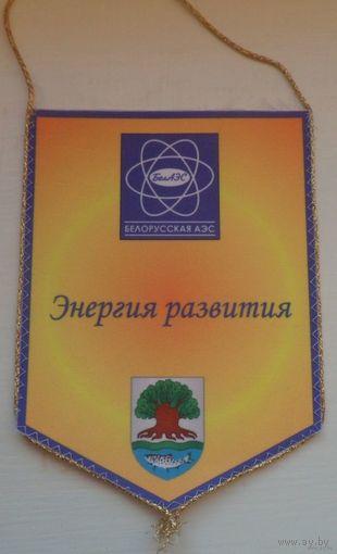 Вымпел строительства в Островце АЭС Редкий Первый