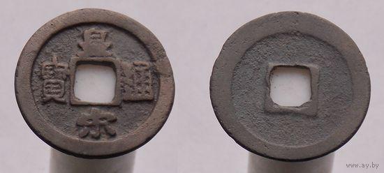 Китай Династия Северный Сун Император Жэнь Цзун (1010-1063) Девиз правления Баоюань (1038-1040) номинал 1 вэнь