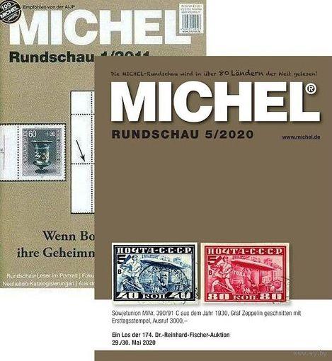 Журналы Michel-Rundschau 2012- 2020 гг - на CD
