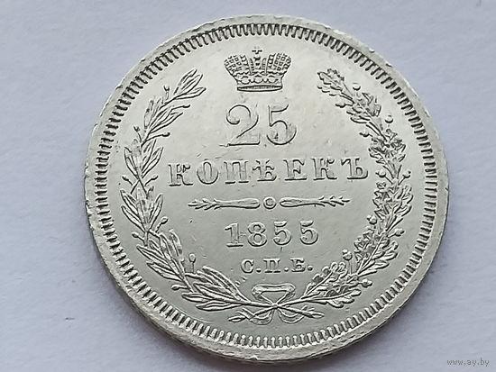 1855 год  25 копеек HI