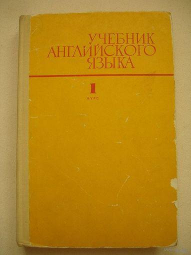 "Матюшкина ""Учебник английского языка  1 курс"""